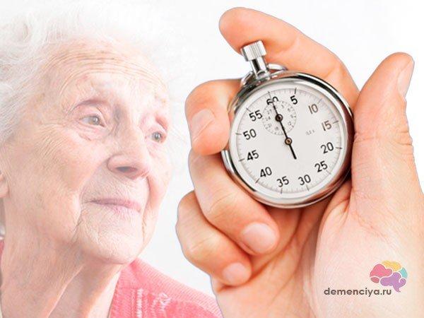 Деменция сколько лет живут форум