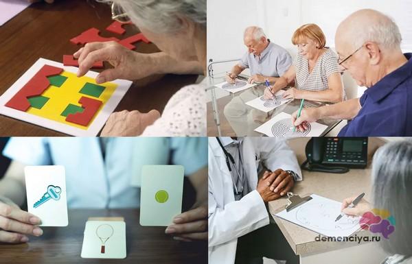 Тестирование для диагностики деменции